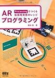 ARプログラミング—Processingでつくる拡張現実感のレシピ—