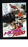 映画チラシ 「トランザム7000」監督 ハル・ニーダム 出演 バート・レイノルズ、サリー・フィールド、ジェリー・リード