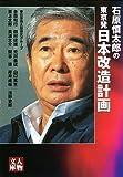石原慎太郎の東京発日本改造計画 (人物文庫)