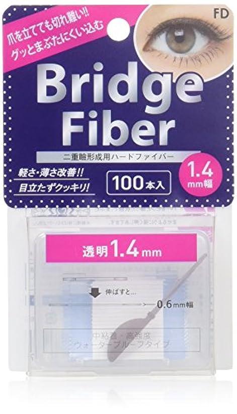 とても硬化する契約エフディ ブリッジファイバーII クリア 1.4mm