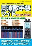 周波数手帳ワイド 2019-2020 (三才ムック) 画像