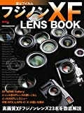 富士フイルム フジノンXF LENS BOOK (Motor Magazine eMook)