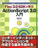 Flex3.0SDKで学ぶActionScript3.0入門―プログラミングの基礎からAIRアプリケーションの作り方まで