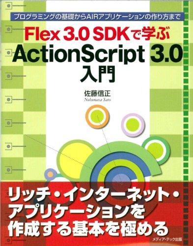 Flex3.0SDKで学ぶActionScript3.0入門―プログラミングの基礎からAIRアプリケーションの作り方までの詳細を見る