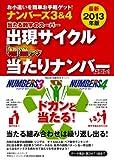 最新2013年版 ナンバーズ3&4 当たる数字のスーパー出現サイクル 「超」激アツ当たりナンバーはコレ!—お小遣いを簡単お手軽ゲット! (主婦の友ヒットシリーズ)