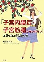 「子宮内膜症・子筋筋腫かもしれない」と思ったときに読む本