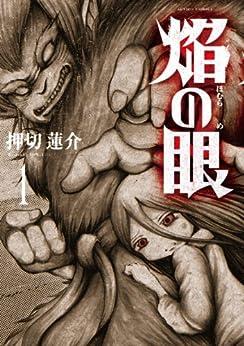 [押切 蓮介]の焔の眼 : 1 (アクションコミックス)