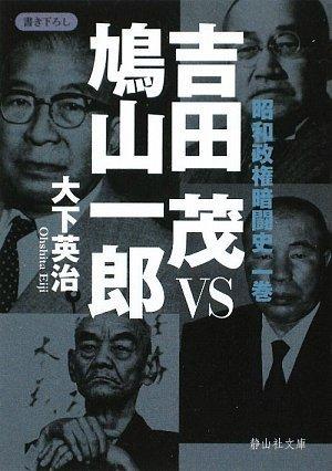 吉田 茂vs鳩山一郎 昭和政権暗闘史 一巻 (静山社文庫)の詳細を見る