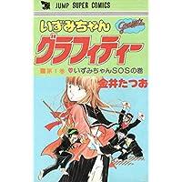 いずみちゃんグラフィティー 1 (ジャンプスーパー コミックス)