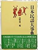 日本民謡大事典