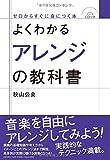よくわかるアレンジの教科書 【CDつき】