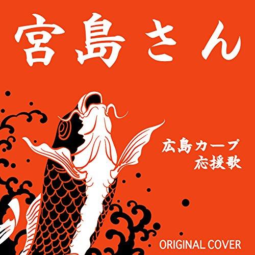 宮島さん 広島カープ応援歌 ORIGINAL COVER