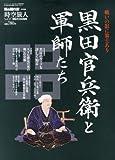 時空旅人 Vol.17 「黒田官兵衛と軍師たち」 2014年 01月号 [雑誌]