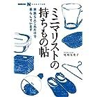 NHK出版 なるほど! の本 ミニマリストの持ちもの帖―家族5人 これだけで暮らしています (NHK出版なるほど!の本)
