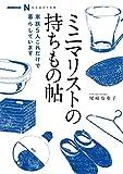 NHK出版 なるほど! の本 ミニマリストの持ちもの帖―家族5人 これだけで暮らしています (NHK出版なるほど!の本) 画像