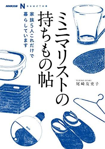 NHK出版 なるほど! の本 ミニマリストの持ちもの帖—家族5人 これだけで暮らしています (NHK出版なるほど!の本)