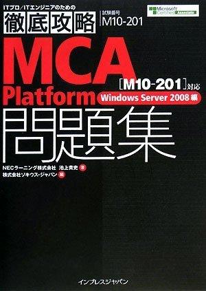 徹底攻略 MCA Platform問題集[M10-201]対応 Windows Server2008編 (ITプロ/ITエンジニアのための徹底攻略)の詳細を見る