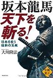 坂本龍馬天下を斬る!―日本を救う維新の気概