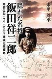 隠れた名将 飯田祥二郎 南部仏印・タイ・ビルマ進攻と政戦略
