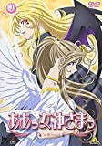 ああっ女神さまっ 4 [DVD]