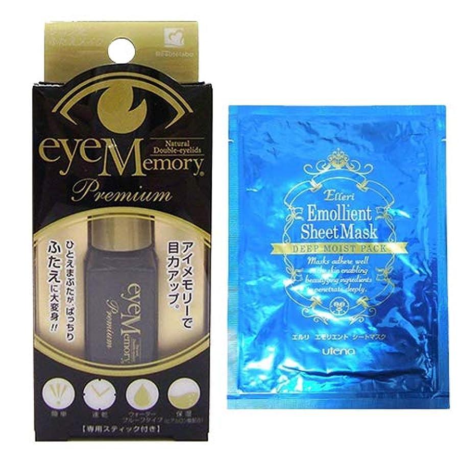 からに変化する知る朝食を食べるアイメモリー モイスチャー プレミアム(4mL) +エルリ エモリエントシートマスク