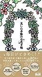 2019 切り絵作家大橋忍の美しい季節の草花手帖
