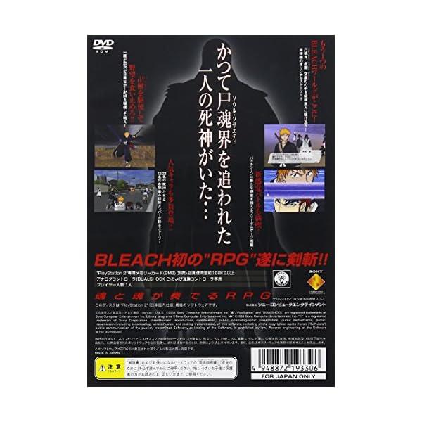 BLEACH 放たれし野望 PlayStati...の紹介画像2