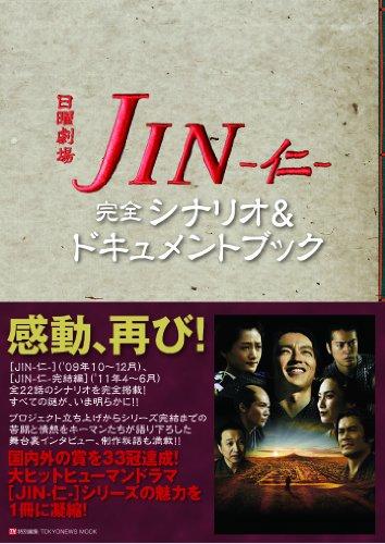 『JIN―仁―』完全シナリオ&ドキュメントブック (TOKYO NEWS MOOK 232号)の詳細を見る