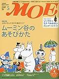 MOE (モエ) 2009年 05月号 [雑誌] 画像