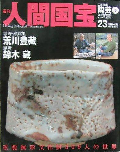 週刊人間国宝 23 工芸技術 陶芸5 2006年11月5日号 (週刊朝日百科, 23)