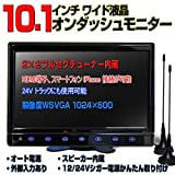 10.1インチ車載オンダッシュモニター 地デジ2x2フルセグテレビ内蔵 12V/24V電源簡単取付 オート電源 WSVGA 1024x600 スピーカー内蔵 HDMI入力