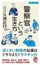 警察官という生き方 仕事と生き方 (イースト新書Q)