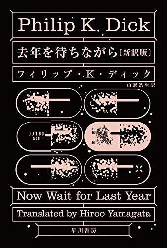 去年を待ちながら〔新訳版〕 (ハヤカワ文庫SF)