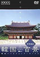シンフォレストDVD 韓国百景・世界遺産/韓国ハイビジョンアーカイブス
