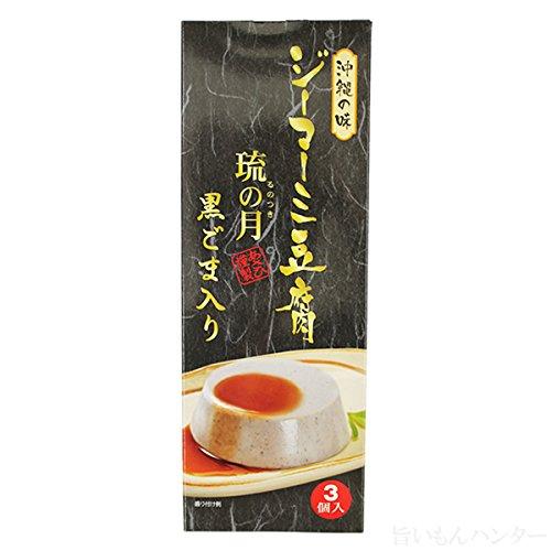 ジーマーミ豆腐 琉の月 黒ごま入 3個入