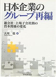 日本企業型グループ・リストラク...
