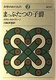まっぷたつの子爵 (文学のおくりもの 2)