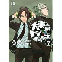 大東京トイボックス (7) (バーズコミックス)