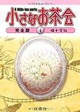 小さなお茶会 完全版(4)