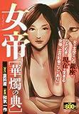 女帝 華燭の典 (SPコミックス SPポケットワイド)