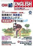 CNN ENGLISH EXPRESS (イングリッシュ・エクスプレス) 2011年 10月号 [雑誌]