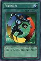 【遊戯王】 強制転移 (スーパー) [BE2-JP190]