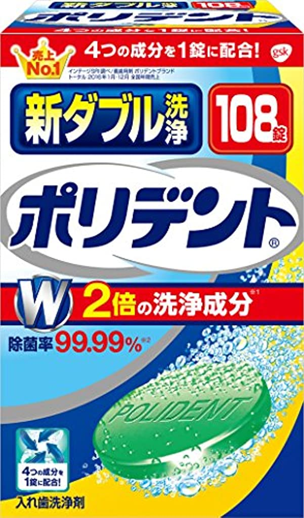ウェイター退却解読する入れ歯洗浄剤 新ダブル洗浄 ポリデント  2倍の洗浄成分 108錠
