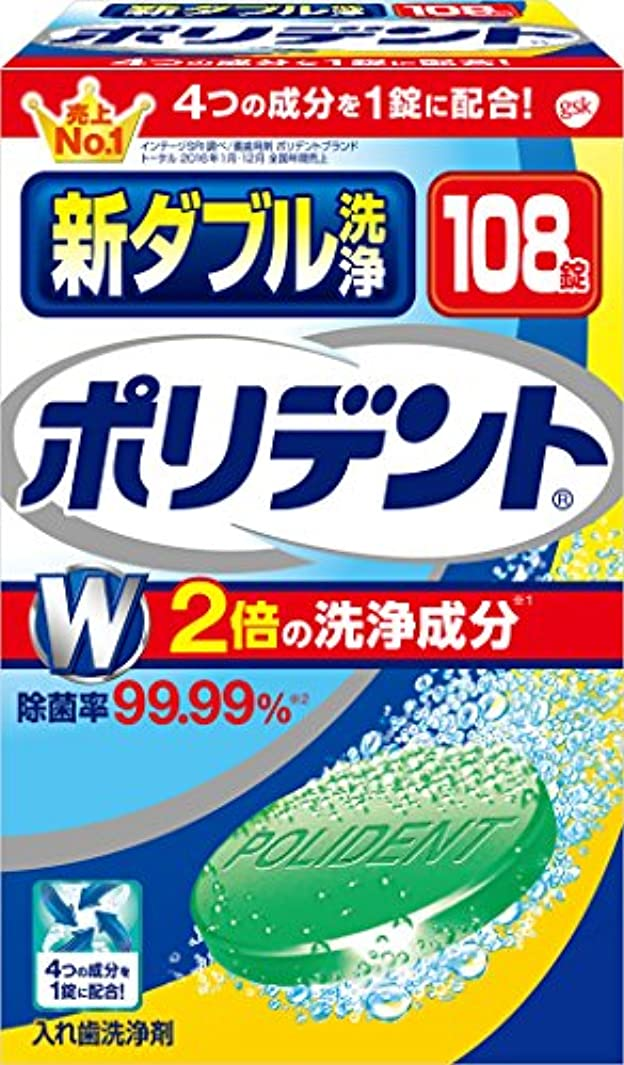 見えない優越インスタンス入れ歯洗浄剤 新ダブル洗浄 ポリデント  2倍の洗浄成分 108錠