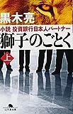 獅子のごとく 上 小説 投資銀行日本人パートナー (幻冬舎文庫) 画像