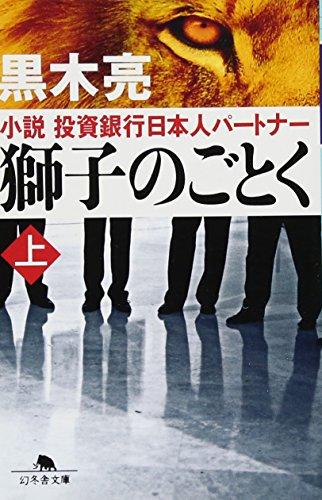 獅子のごとく 上 小説 投資銀行日本人パートナー (幻冬舎文庫)の詳細を見る