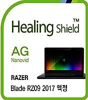 Healingshield スキンシール液晶保護フィルム Anti-Fingerprint Anti-Glare Matte Film for Razer Laptop Blade RZ09 2017