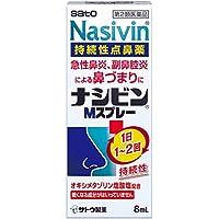 【第2類医薬品】ナシビンMスプレー 8mL ×3 ※セルフメディケーション税制対象商品