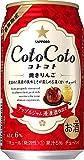 サッポロ CotoCoto 焼きりんご 350ml×24本 アルコール6% [ チューハイ ]