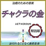 癒しの光 (Bonus Track)